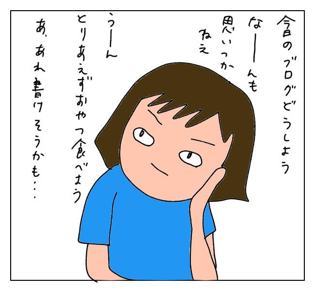 f:id:itchan123:20210614160715j:plain