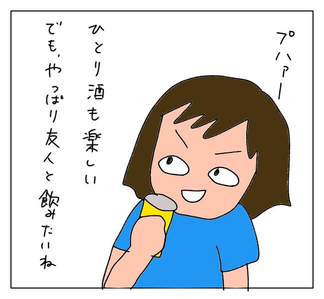 f:id:itchan123:20210615174130j:plain