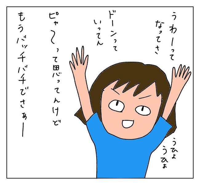 f:id:itchan123:20210616154840j:plain