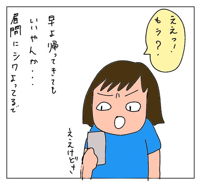 f:id:itchan123:20210617181923j:plain