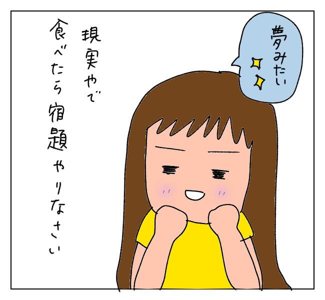 f:id:itchan123:20210617182316j:plain