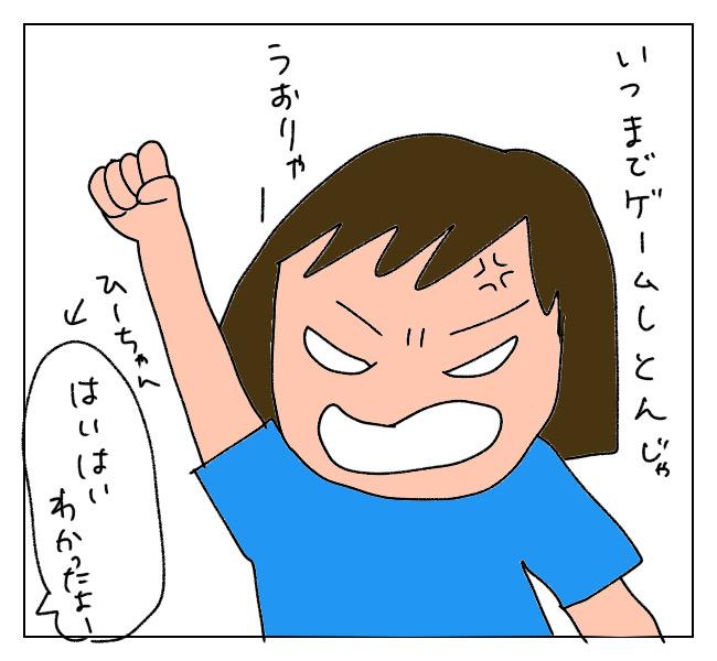 f:id:itchan123:20210618163209j:plain