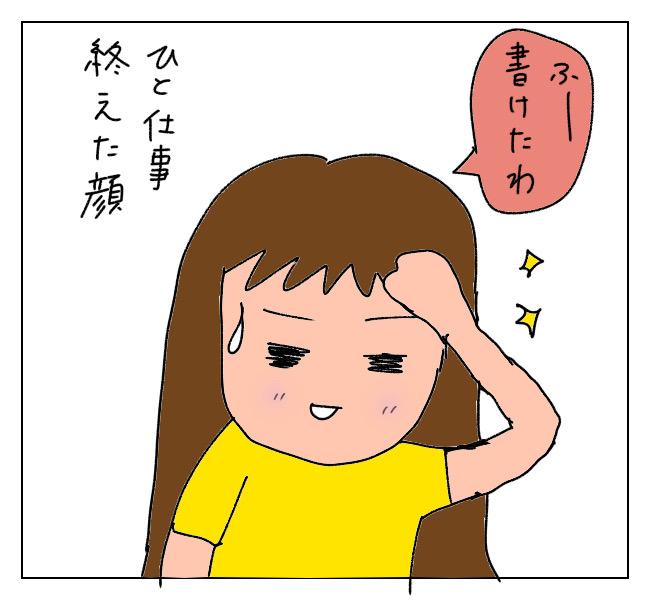 f:id:itchan123:20210621194047j:plain