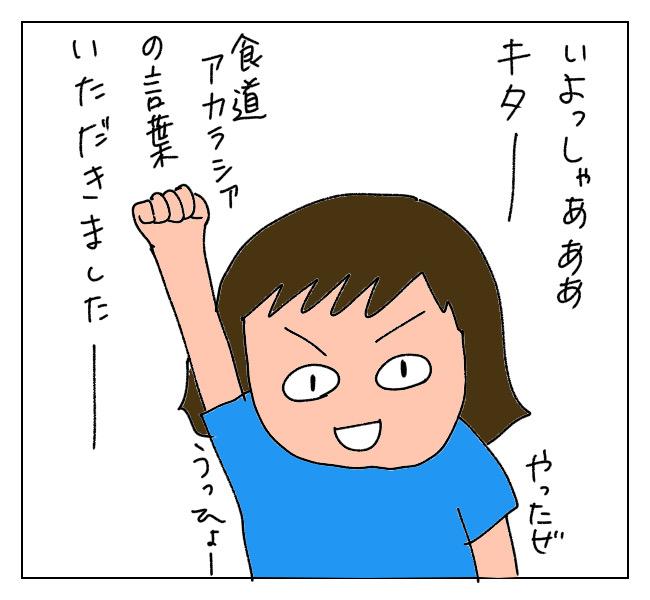 f:id:itchan123:20210622182819j:plain