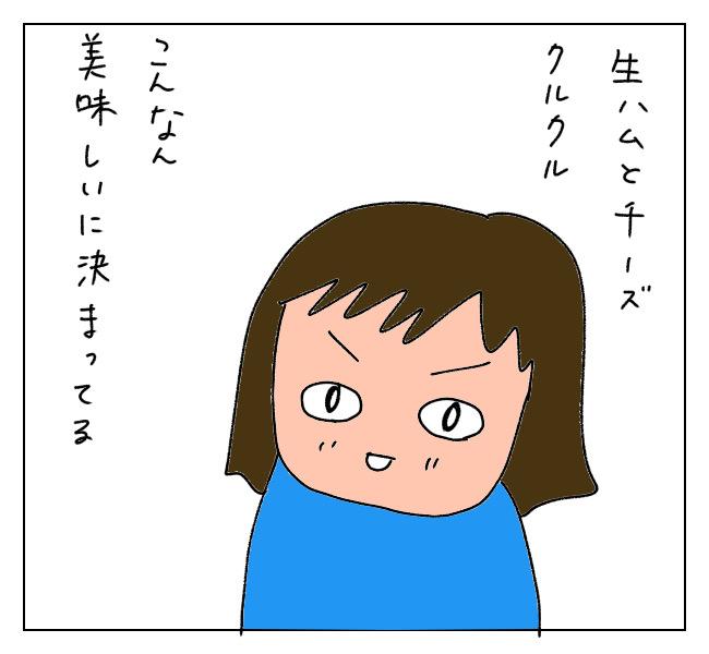 f:id:itchan123:20210625202507j:plain