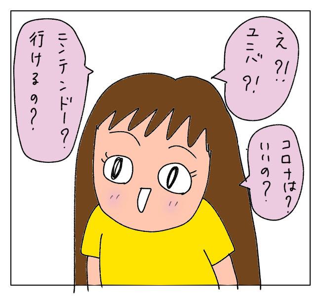 f:id:itchan123:20210626181714j:plain