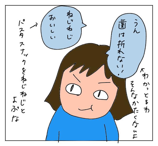 f:id:itchan123:20210701180539j:plain