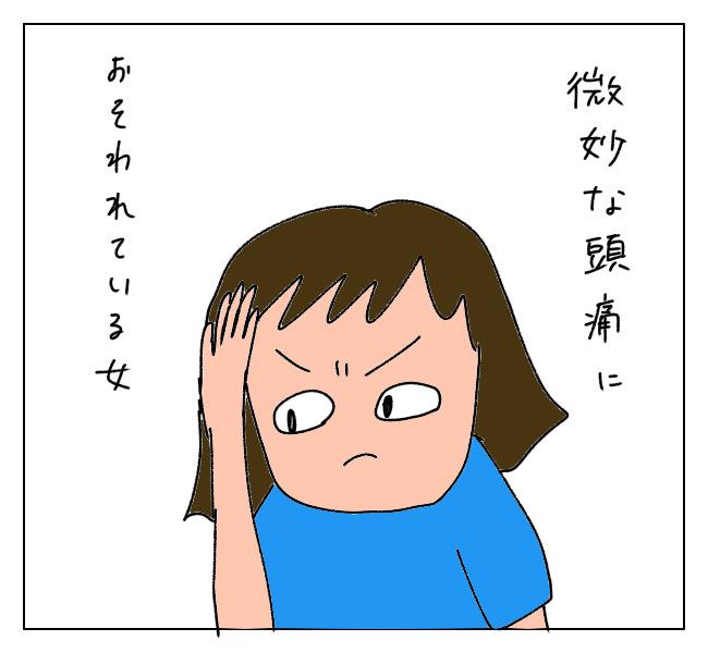 f:id:itchan123:20210702204619j:plain