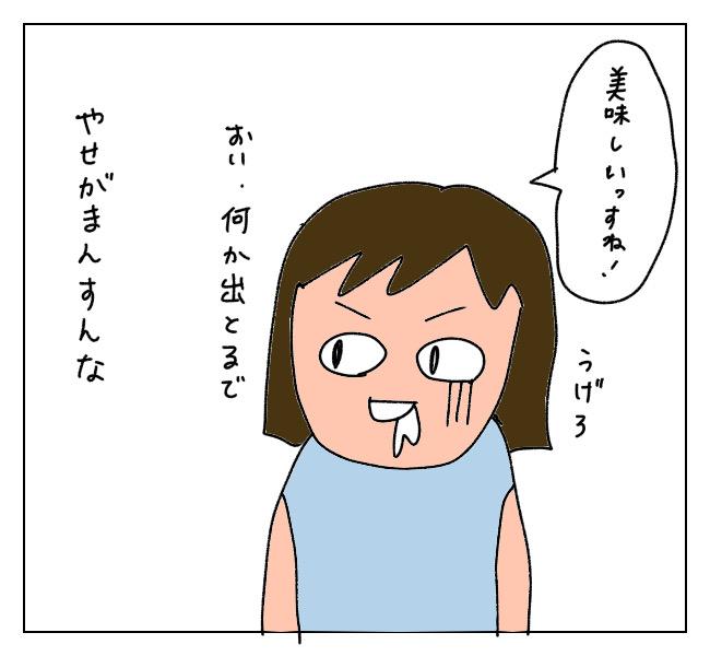 f:id:itchan123:20210705143656j:plain