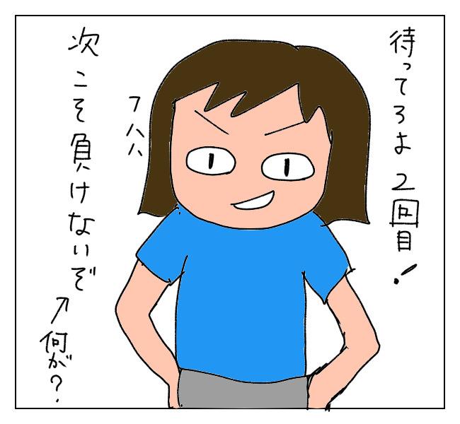 f:id:itchan123:20210710173241j:plain
