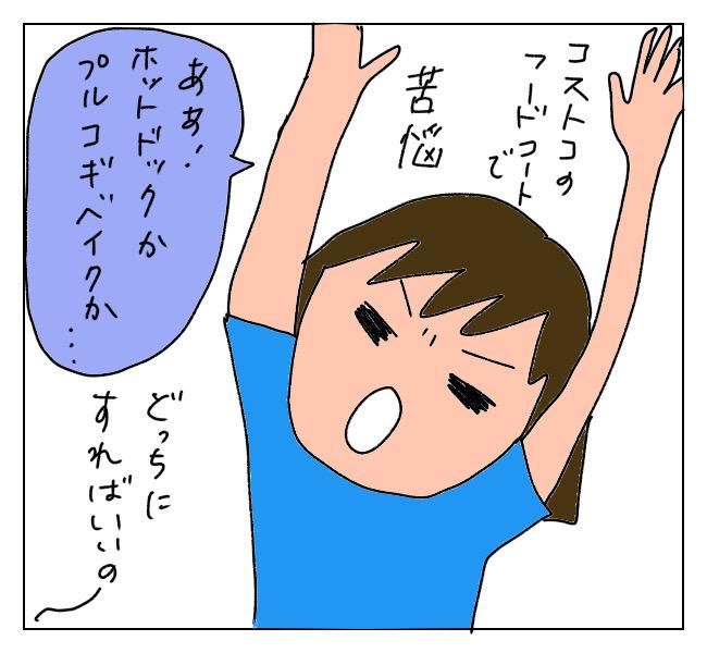 f:id:itchan123:20210715173822j:plain