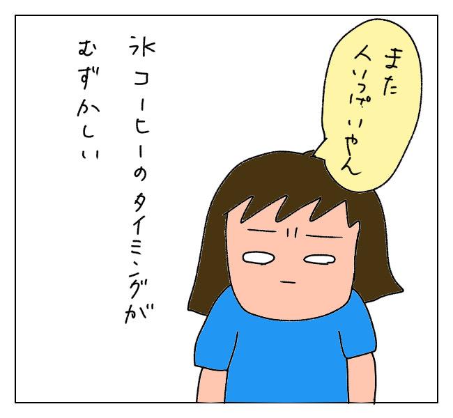 f:id:itchan123:20210717180350j:plain