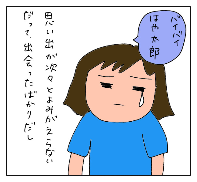 f:id:itchan123:20210725185244j:plain