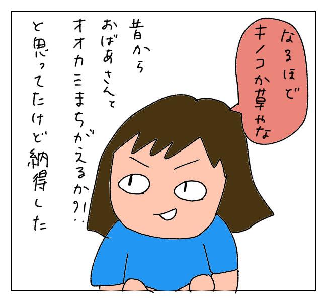 f:id:itchan123:20210726212200j:plain