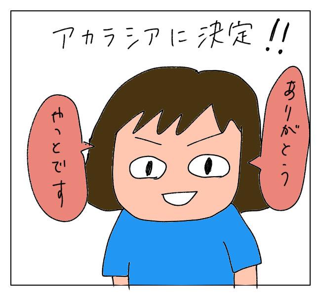 f:id:itchan123:20210802141720j:plain