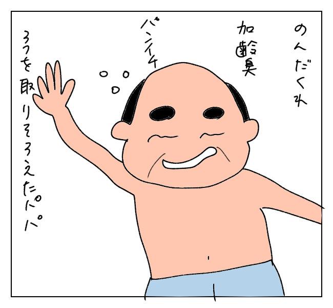 f:id:itchan123:20210813193158j:plain
