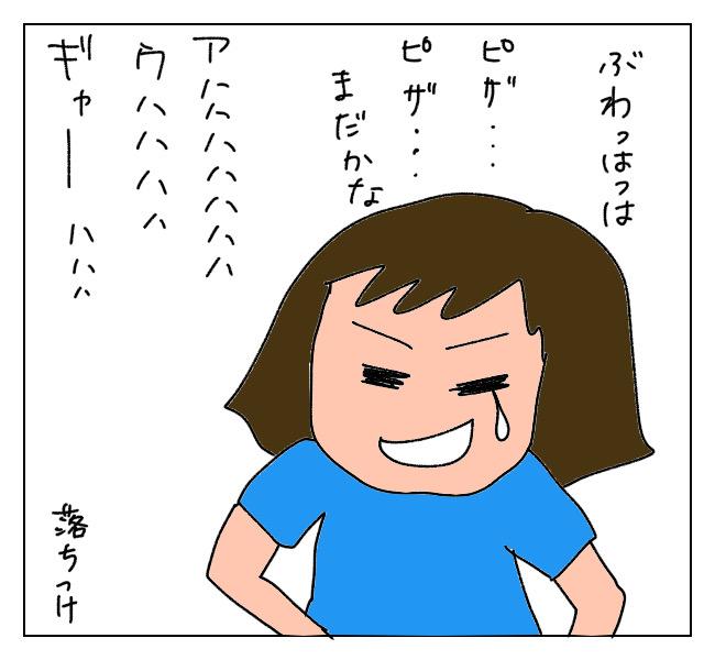 f:id:itchan123:20210816205824j:plain
