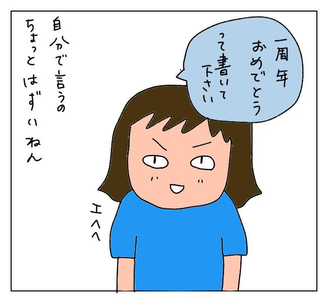 f:id:itchan123:20210825212912j:plain