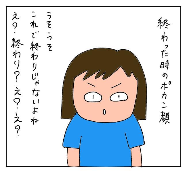 f:id:itchan123:20210831160818j:plain