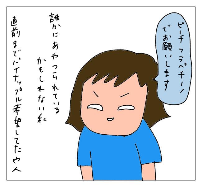 f:id:itchan123:20210901153923j:plain