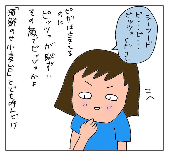 f:id:itchan123:20210901154845j:plain