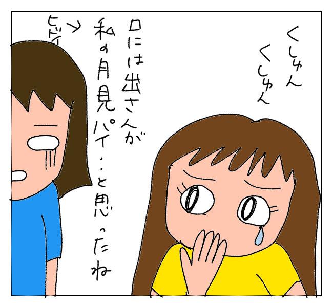 f:id:itchan123:20210911190456j:plain