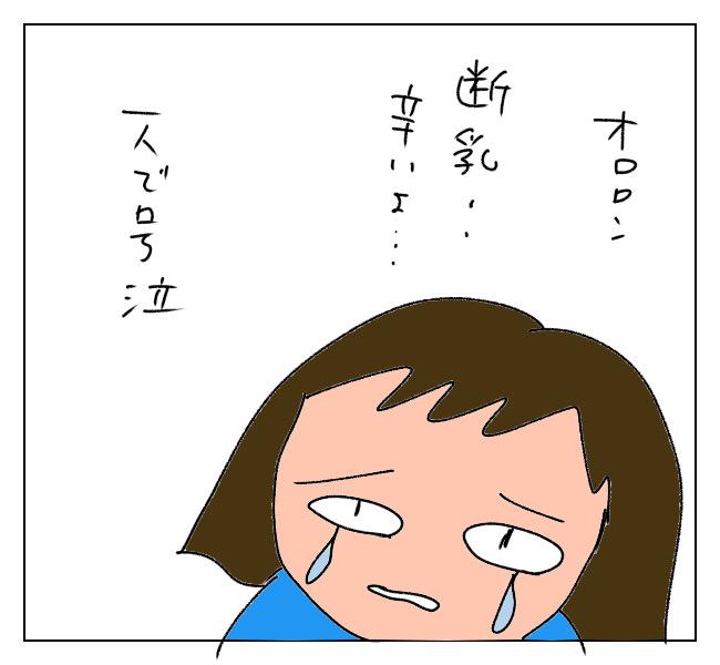 f:id:itchan123:20210912205229j:plain