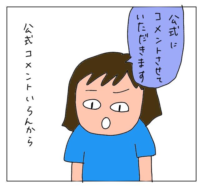 f:id:itchan123:20210915205119j:plain