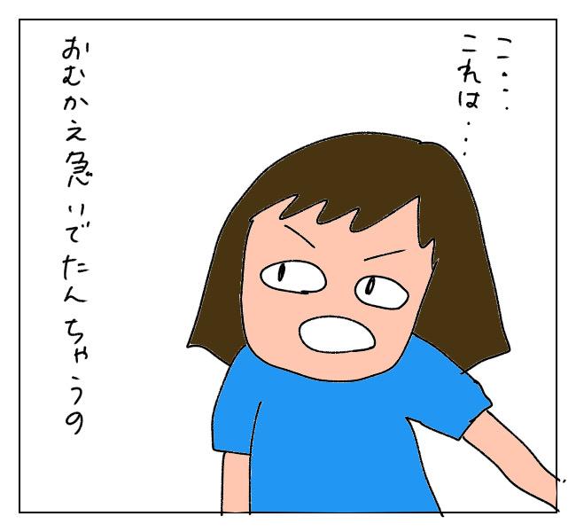 f:id:itchan123:20210924203512j:plain