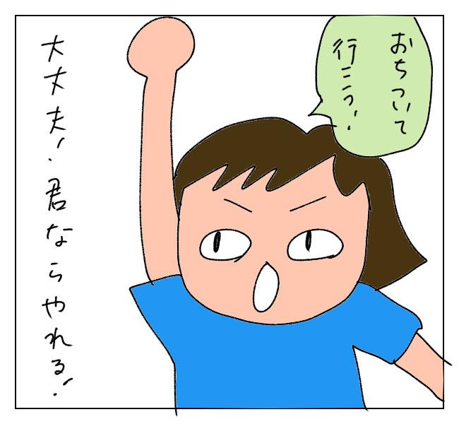 f:id:itchan123:20210924203608j:plain