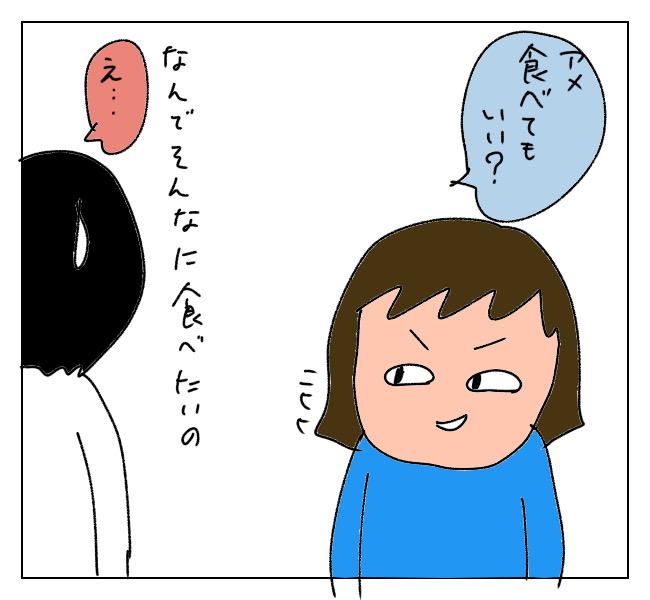 f:id:itchan123:20210925193534j:plain