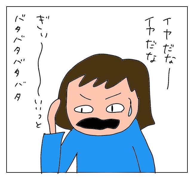 f:id:itchan123:20210927204631j:plain