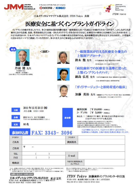 f:id:itdn:20111108202122j:image