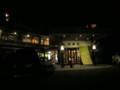 宿泊した旅館