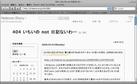 f:id:itengineer:20080407233157j:image