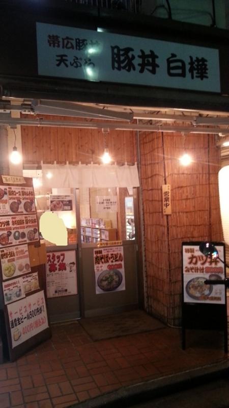 豚丼白樺の店頭写真