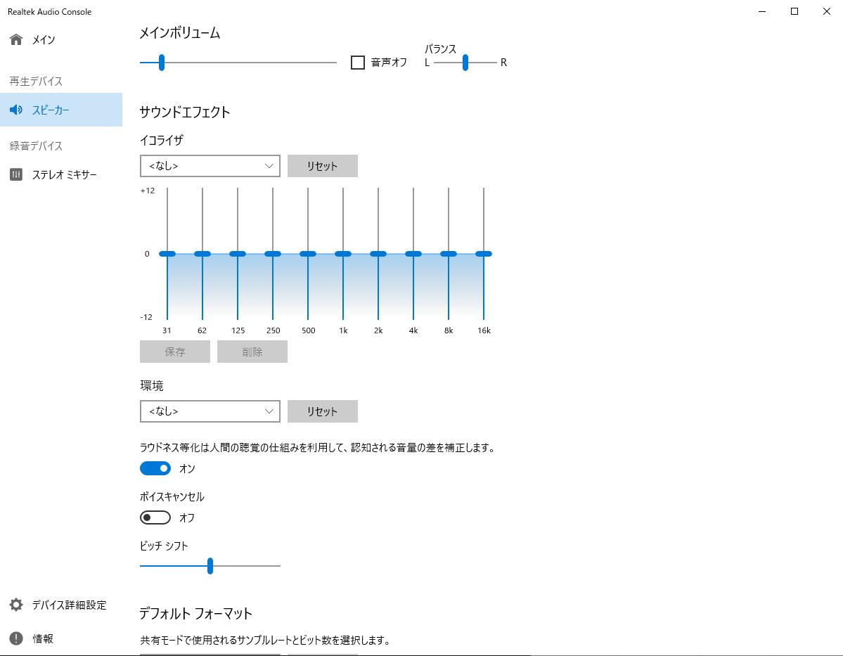 イコライザー windows10