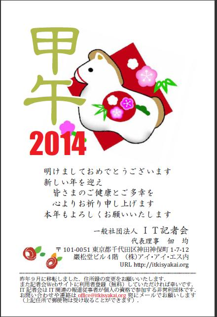 f:id:itkisyakai:20140101114347j:image