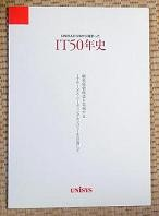 f:id:itkisyakai:20171206084544j:plain