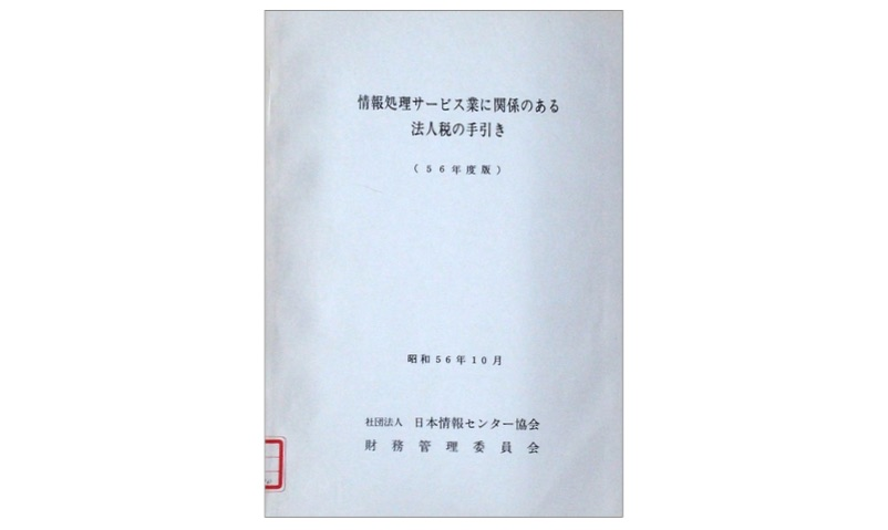 f:id:itkisyakai:20171217132216j:plain