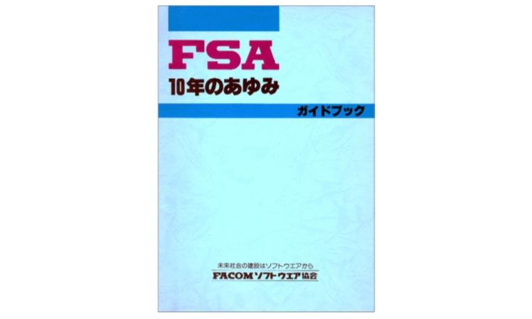 f:id:itkisyakai:20171217141700j:plain