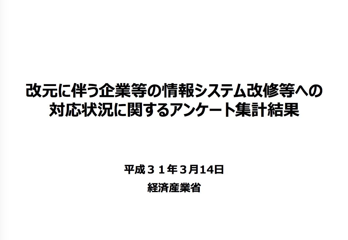 f:id:itkisyakai:20190318173301j:plain