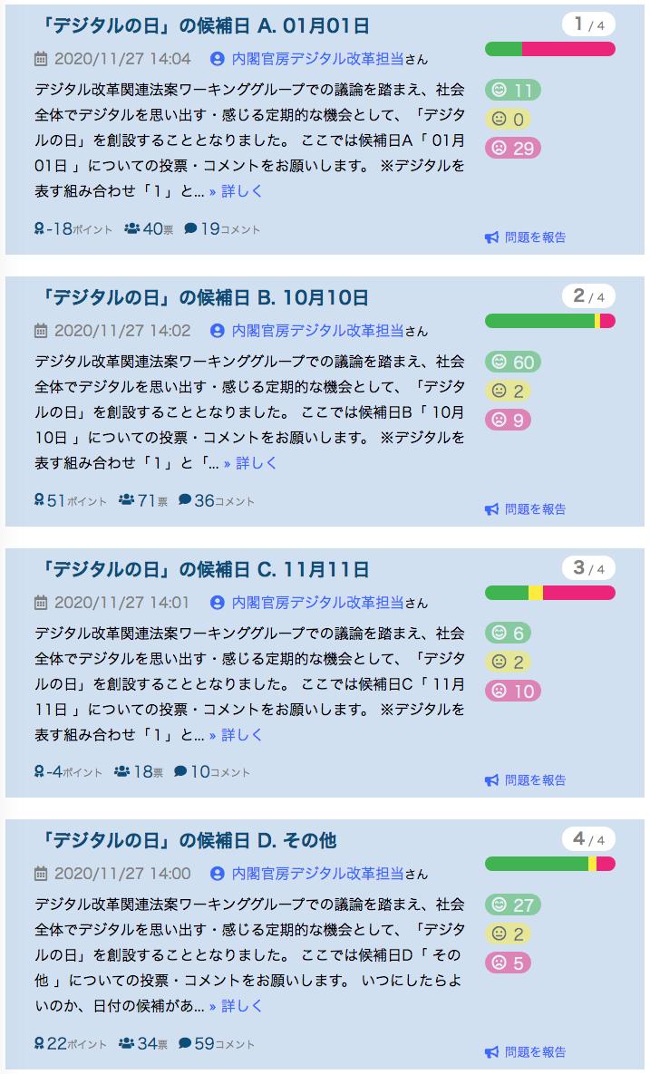f:id:itkisyakai:20201212131245p:plain