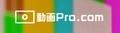 動画Pro.com