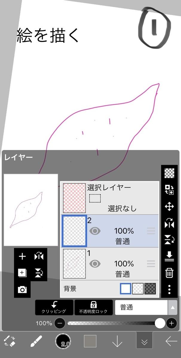 f:id:ito-e:20201027194012j:plain