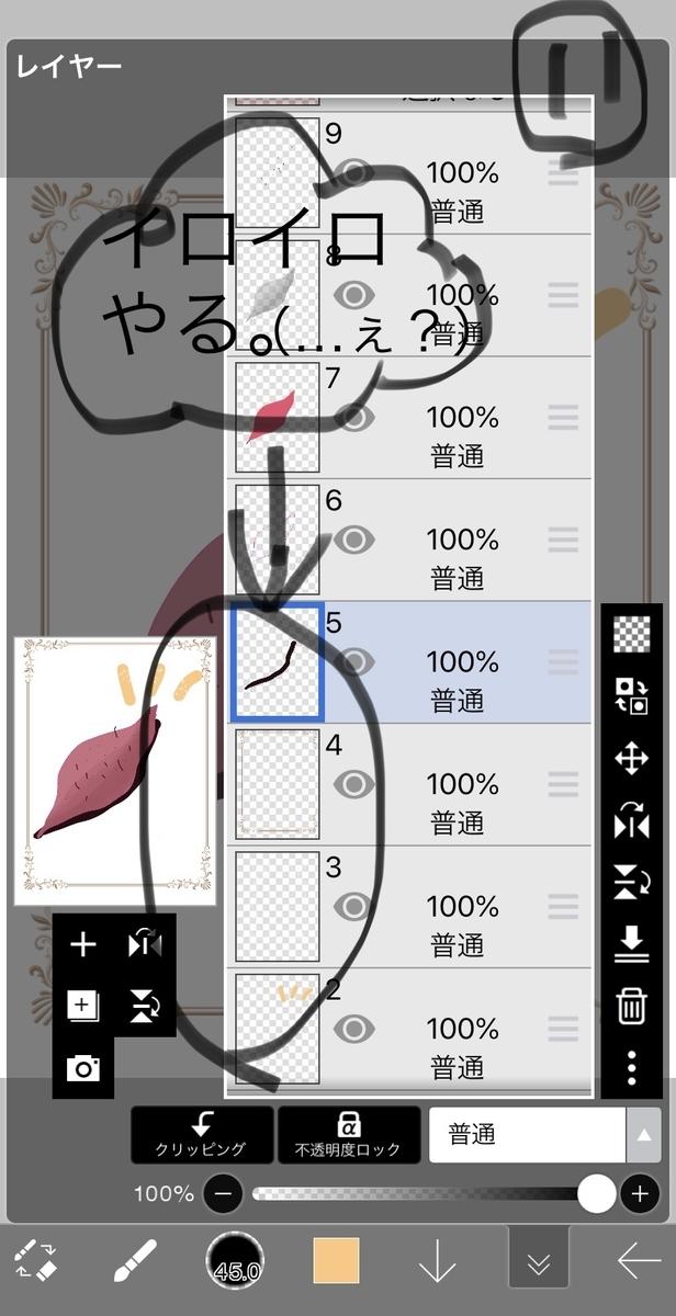 f:id:ito-e:20201027194625j:plain