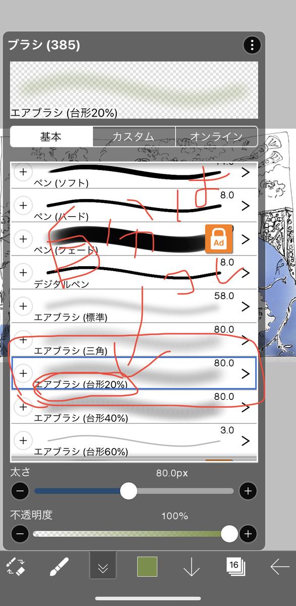 f:id:ito-e:20210820004601j:plain