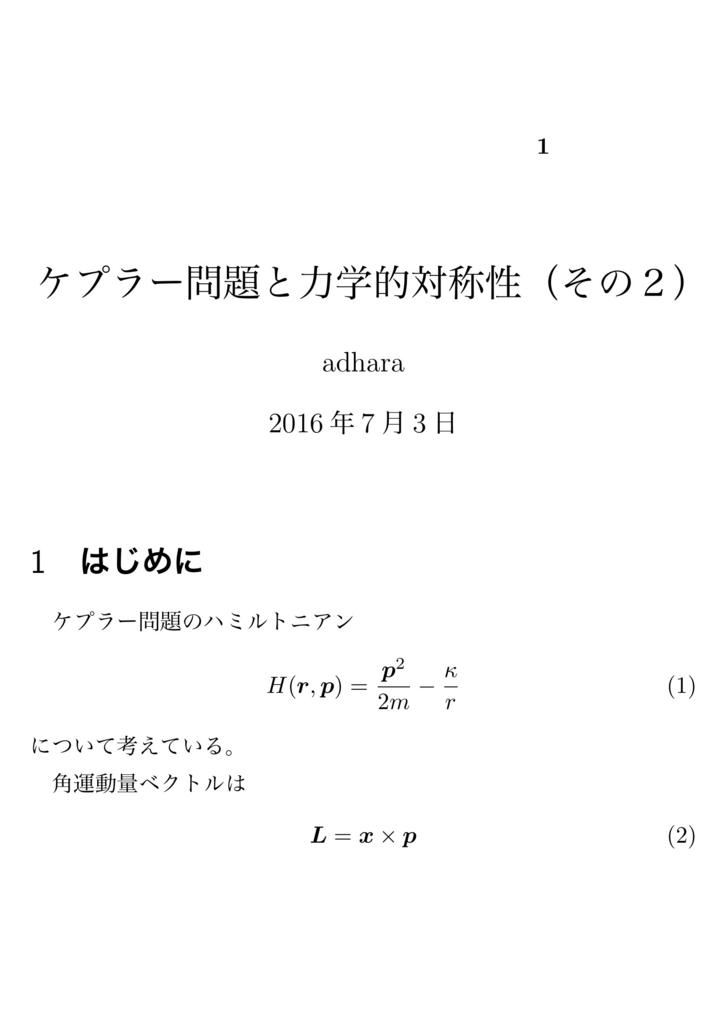 f:id:ito-yuto:20160703141422j:plain