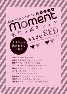 小冊子RED