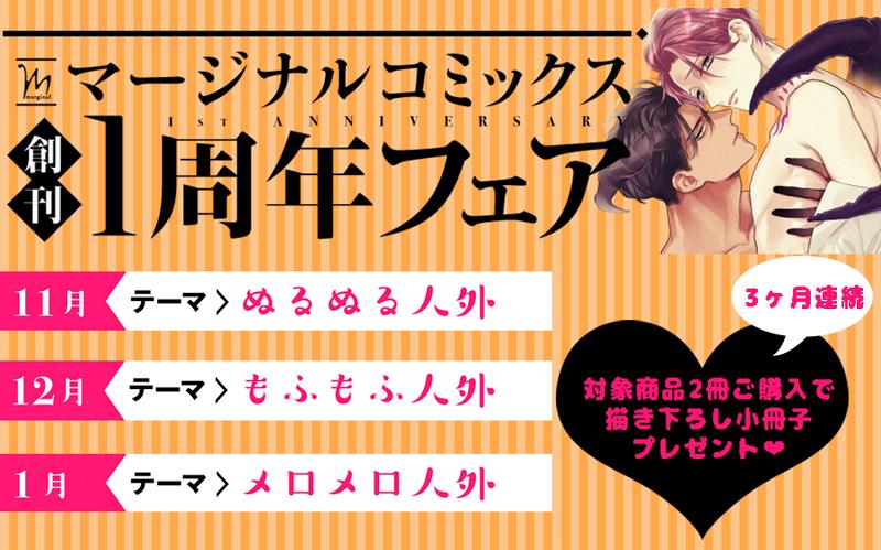 マージナルコミックス1周年フェア